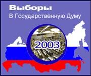 ОБСЕ признала выборы в России недемократичными