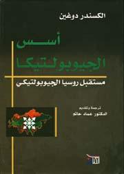 Основы на арабском