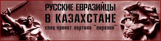 Российские евразийцы в казахстане