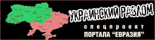 Украинский разлом