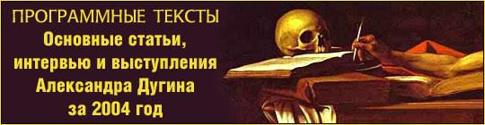 Основные выступления и статьи Дугина за 2004