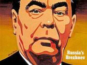 Брежнев - это Жёлтое Солнце