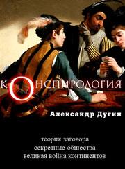 Второе издание КОНСПИРОЛОГИИ