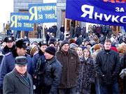 Донбасс за Януковича