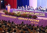 Товарищи из 'Единой России' будут как по нотам, если дойдет до этого дело, петь какую-нибудь евразийскую симфонию