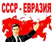 Седьмое заседание Евразийского экономического клуба