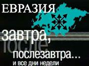 Александр Дугин на телеканале ТВЦ