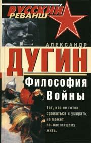 Новая книга Александра Дугина