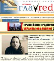 Независимое аналитическое агентство www.glavred.info