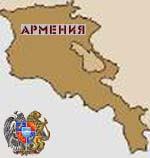 Армения – от государства-нации к евразийской интеграции с Россией