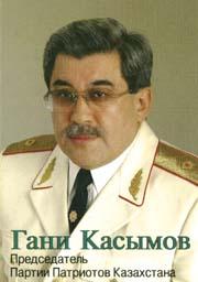Гани Касымов