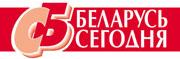Беларусь сегодня (Советская Белоруссия)