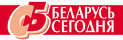 Беларусь сегодня