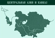 Центральная Азия и Кавказ
