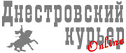 Днестровский курьер