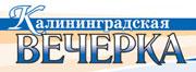 Калининградская вечёрка