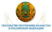 Посольство Республики Казахстан в Российской Федерации