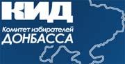 Комитет избирателей Донбаса