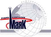 Радиостанция Маяк