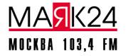 Радиостанция Маяк 24