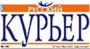 Русский курьер