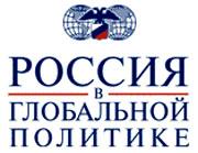 Россия в глобальной политике
