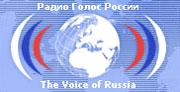 Голос России