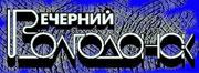 Вечерний Волгодонск