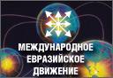 Международное Евразийское Движение