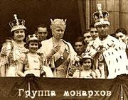 Монархический принцип – переход от византийской симфонической модели к подражанию западным монархиям