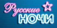 Русские Ночи