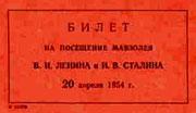 Ностальгия на пользу дела: билет на посещение Мавзолея В. И. Сталина и И. В. Сталина. 20 апреля 1954 года