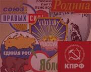 В современной России нет полноценных политических партий