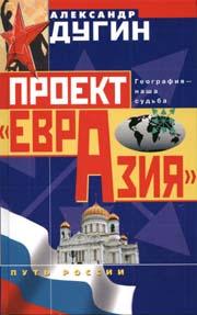 Проект Евразия