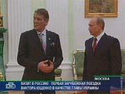 Соглашательство с Ющенко - это начало конца России