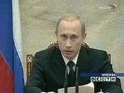 Заявление Президента России Владимира Путина по поводу военной акции в Ираке