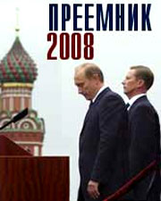 Русский Newsweek № 26. Тема номера: Преемник-2008