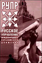 Под этот проект съедутся пассионарии всего мира строить невиданную Евразийскую Империю!