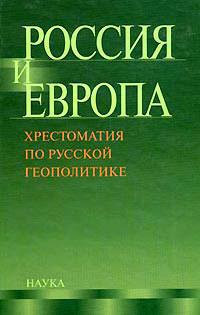 Россия и Европа: хрестоматия по русской геополитике
