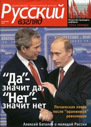 Журнал Русский взгляд №1 (02), тема номера: ИСКУССТВО ПРОВОДИТЬ РЕФОРМЫ