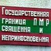Россия ни в коем случае не должна уходить из Приднестровья