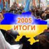 Украина-2005: время между