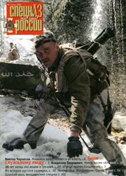 Спецназ России № 1, февраль 2005