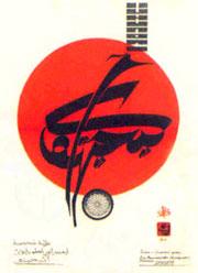 Тугра Его Величества императора Японии Акихито