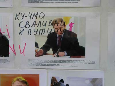 Украинское противостояние