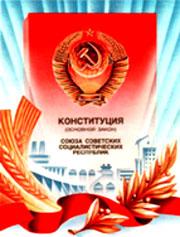 Советская конституция тоже ставила множество вопросов