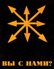 По Ростову будут развешаны плакаты с эмблемой евразийцев - восьмиконечной звездой и вопросом: Вы с нами?